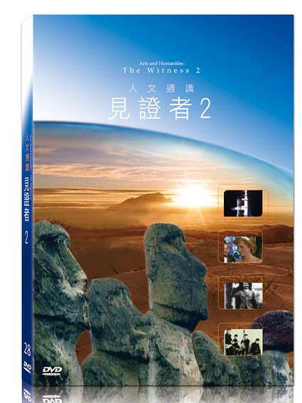 新動國際【28-人文通識-見證者 2】BBC-Arts and Humanities-The Witness 2-DVD
