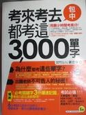 【書寶二手書T1/語言學習_WER】考來考去都是這3000單字_蔣志榆