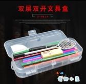 塑料鉛筆盒 文具盒 收納盒透明塑料雙面雙開文具盒【奇趣小屋】