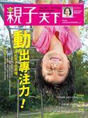 親子天下雜誌 9月號/2017 第93期