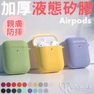 Airpods 1/2代 蘋果耳機 純色...