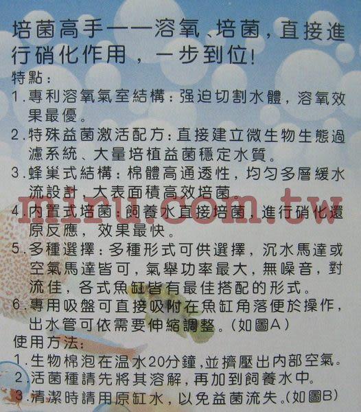 【西高地水族坊】惠弘水妖精高溶氧(七彩)生物過濾器(WH02)