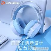 電腦吃雞7.1聲道有線耳機頭戴式電腦筆記本電競游戲學習耳麥吃雞手機手游 名購新品