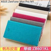 帆布皮套 華碩 ASUS Zenfone Max Pro M1 ZB601KL 手機殼 支架 ZB602KL 手機套 皮套 X00TD 保護套 保護殼  軟殼