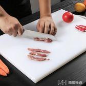 塑料切菜板家用廚房加厚砧板 菜板防霉水果刀板面板長方形        瑪奇哈朵