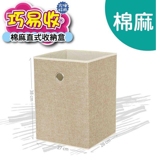 巧易收棉麻直式收納盒【台安藥妝】