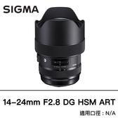 SIGMA 14-24mm F2.8 DG DN Art for Panasonic L mount 恆伸總代理公司貨 24期0利率 超廣角大光圈