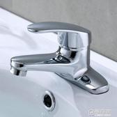 全銅面盆水龍頭冷熱 雙孔冷暖 三孔臺盆衛生間洗手盆洗臉盆混水閥 極有家
