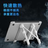 筆記本電腦支架鋁合金便攜式可升降折疊調節高度懶人 歐韓流行館