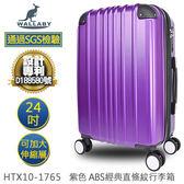 24吋行李箱 可加大 ABS材質 經典直條紋 紫色 WALLABY袋鼠牌