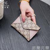 名片夾卡包女式新款超薄證件位迷你小巧卡片包簡約女士名片夾潮 至簡元素