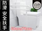 IA047 無障礙設施 馬桶 坐便器 安全扶手 ABS 牙白防滑小便斗 浴室扶手 廁所扶手 浴缸扶手防滑