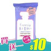 《買一送一》我的心機 小蒼蘭香氛柔膚濕巾 10枚入【新高橋藥妝】濕紙巾 隨身包