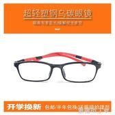 兒童防藍光眼鏡男女護眼防輻射緩疲勞手機電腦平光護目鏡防近視 焦糖布丁