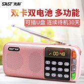 收音機 SAST/先科 N28老年人收音機老人隨身聽mp3迷你小音響