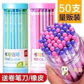 鉛筆2b鉛筆小學生50支桶裝書寫鉛筆兒童繪畫鉛筆幼兒園學習文具 【八折搶購】