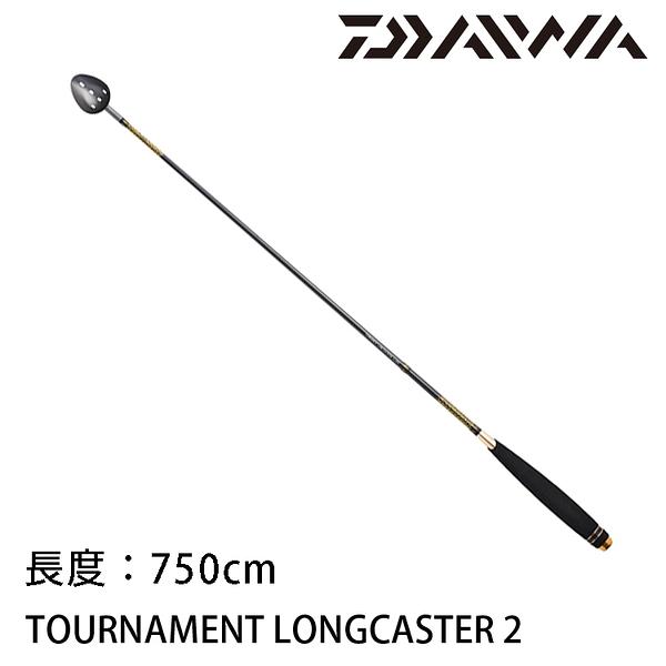 漁拓釣具 DAIWA TOURNAMENT LONGCASTER 2 750cm [誘餌杓]