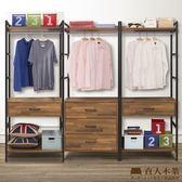 日本直人木業- STEEL積層木工業風一個三抽加兩個單抽240CM多功能衣櫃