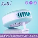 睫毛吹風機 KaSi嫁接睫毛吹風機電吹風美睫小風扇帶小鏡子工具電動睫毛吹干器