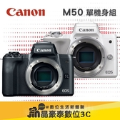 Canon EOS M50 單機身 微單眼 公司貨 高雄 晶豪泰 分期0利率