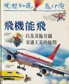 (二手書)飛機能飛 : 以及其他有關交通工具的疑問