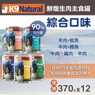【毛麻吉寵物舖】紐西蘭 K9 Natural 90%生肉主食狗罐 五口味綜合 370G-12件優惠組 狗罐頭/主食罐