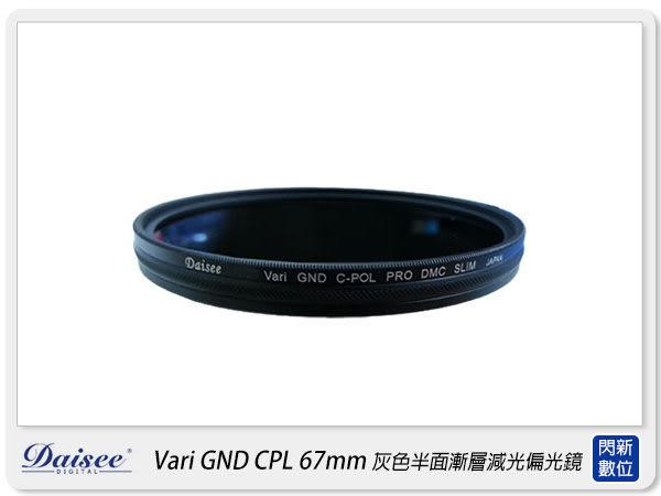 【24期0利率,免運費】Daisee DMC SLIM ND + CPL PRO 67mm 灰色 半面 漸層 減光 偏光鏡(67)