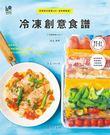 (二手書)冷凍創意食譜:長期保存營養UP...