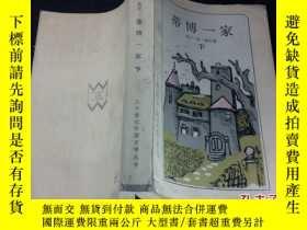 二手書博民逛書店蒂博一家罕見下 二十世紀外國文學叢書Y475 (法)馬丁・杜・加