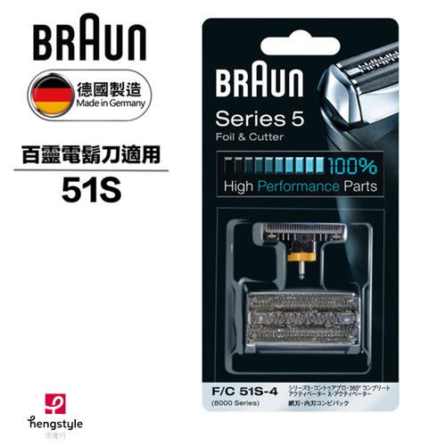 【耗材專區】德國百靈BRAUN-OptiFoil刀頭刀網組(銀)51S(8000Series) 熱賣中!