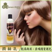 德國Bienen-Diatic蜂蜜奶蛋白護髮潤絲乳200ml