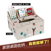 多功能面紙盒創意客廳布藝遙控器收納盒家用抽紙盒麻布餐巾紙抽盒『潮流世家』
