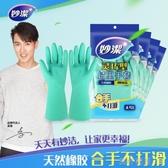 洗碗手套 妙潔靈巧型手套*4雙 橡膠家務手套護手洗碗刷碗乳膠清潔防水