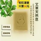 ABraZo 艾草天然 純手工皂 (125g)