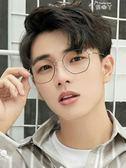 眼鏡潮男士韓版復古電腦眼睛框架平光鏡女網紅款 俏腳丫