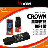 CROWN 皇冠 TSA美國海關密碼鎖 防盜行李箱束帶 兩色-美冠皮件 Traveler Station