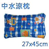 南亞 中水枕頭 (水晶涼墊) 中枕頭 水坐墊 水床 水墊 嬰兒枕頭 涼水枕 台灣製造 [百貨通]