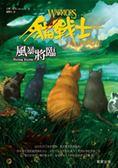 (二手書)貓戰士首部曲之四:風暴將臨