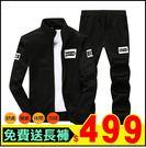 韓版立領休閒加絨運動套裝《P5017》...
