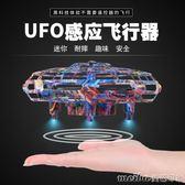 小型無人機智能感應四軸飛行器UFO飛碟男孩耐摔兒童懸浮飛機玩具qm 美芭