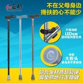 拐杖 加厚鋁合金拐杖老人伸縮拐棍帶燈手杖老年拐杖