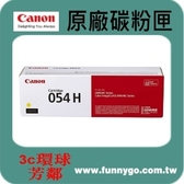 CANON 佳能 原廠黃色碳粉匣 高容量 CRG-054H Y