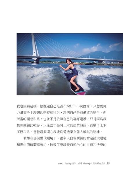 不設限的美麗:快艇衝浪女神Kimberly的熱血人生