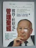 【書寶二手書T5/財經企管_GRX】彼得杜拉克的管理聖經_彼得.杜拉克