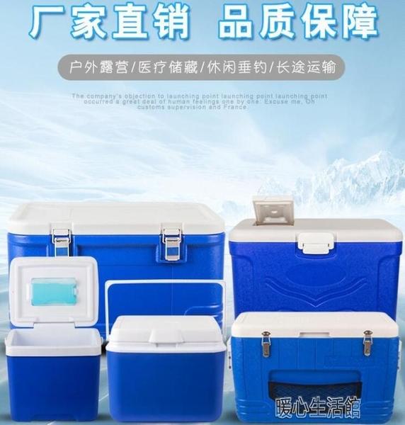 保溫箱冷藏箱商用家用便攜式車載外賣保鮮箱送餐箱釣魚大小號冰桶YJT 暖心生活館
