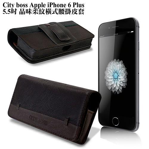CB Apple iPhone 6 / iPhone 6s plus 5.5吋 品味柔紋橫式腰掛皮套