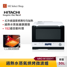 HITACHI日立 30L 過熱水蒸氣烘烤微波爐 MRO-W1000YT 雙重感測 健康調理