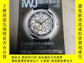 二手書博民逛書店國際手錶雜誌罕見2014 067 江詩丹頓藝術大師系列Y1635