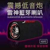 台灣公司貨 JPower 雷神 10吋重低音 無線藍芽喇叭音箱 無線喇叭 藍芽喇叭 音箱 喇叭 藍牙喇叭