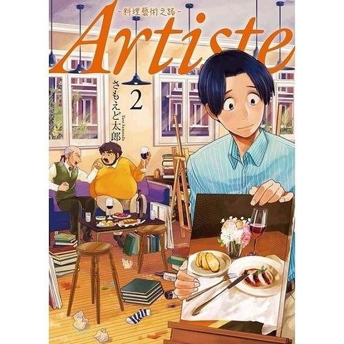 Artiste料理藝術之路(2)